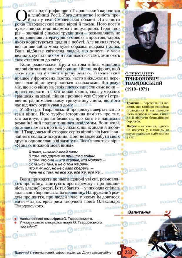 Підручники Зарубіжна література 7 клас сторінка 233
