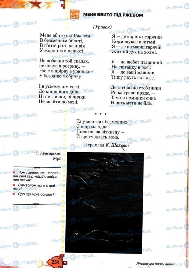 Підручники Зарубіжна література 7 клас сторінка 234