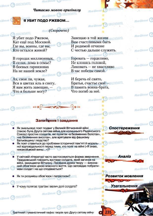 Підручники Зарубіжна література 7 клас сторінка 235