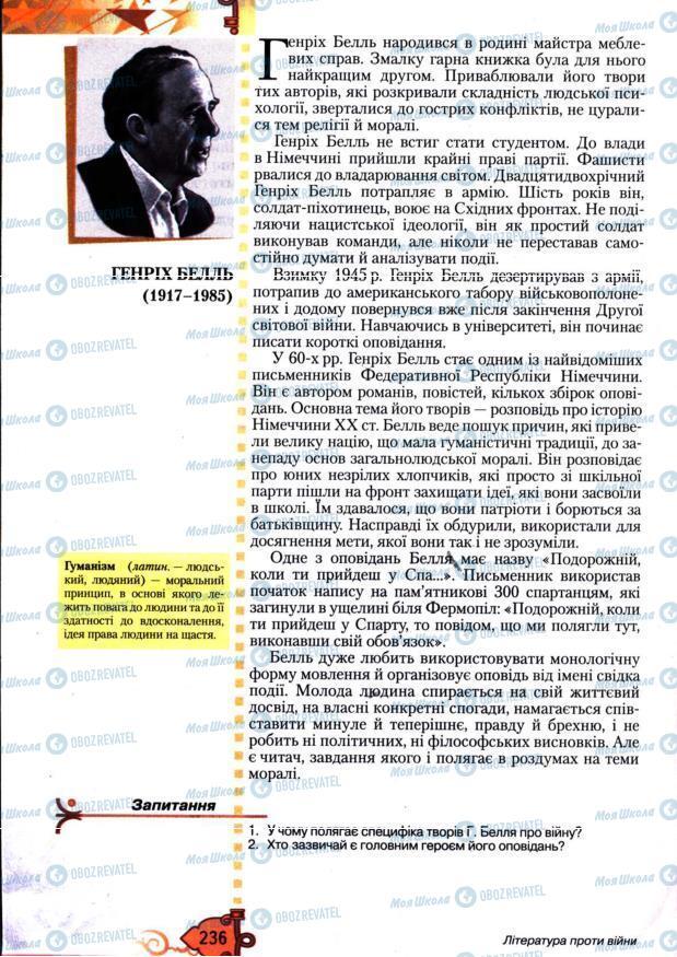 Підручники Зарубіжна література 7 клас сторінка 236