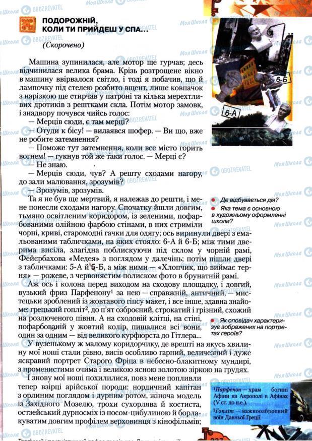Підручники Зарубіжна література 7 клас сторінка 237