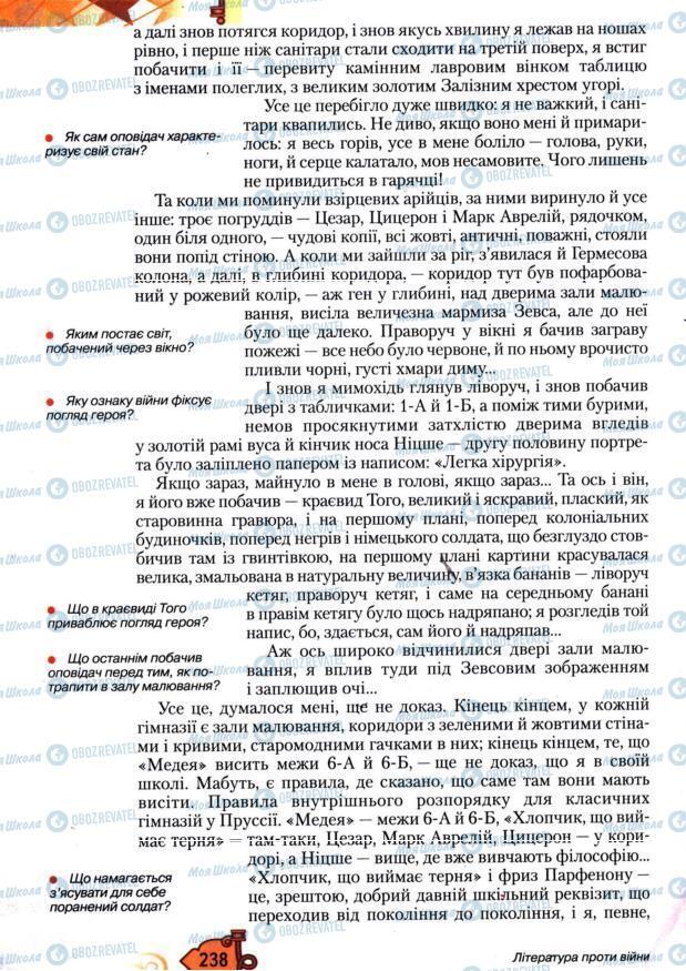 Підручники Зарубіжна література 7 клас сторінка 238