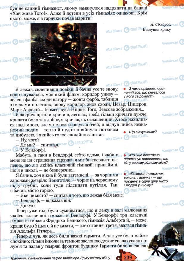 Підручники Зарубіжна література 7 клас сторінка 239