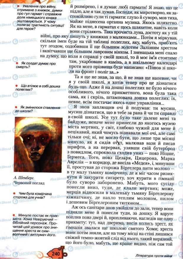 Підручники Зарубіжна література 7 клас сторінка 240