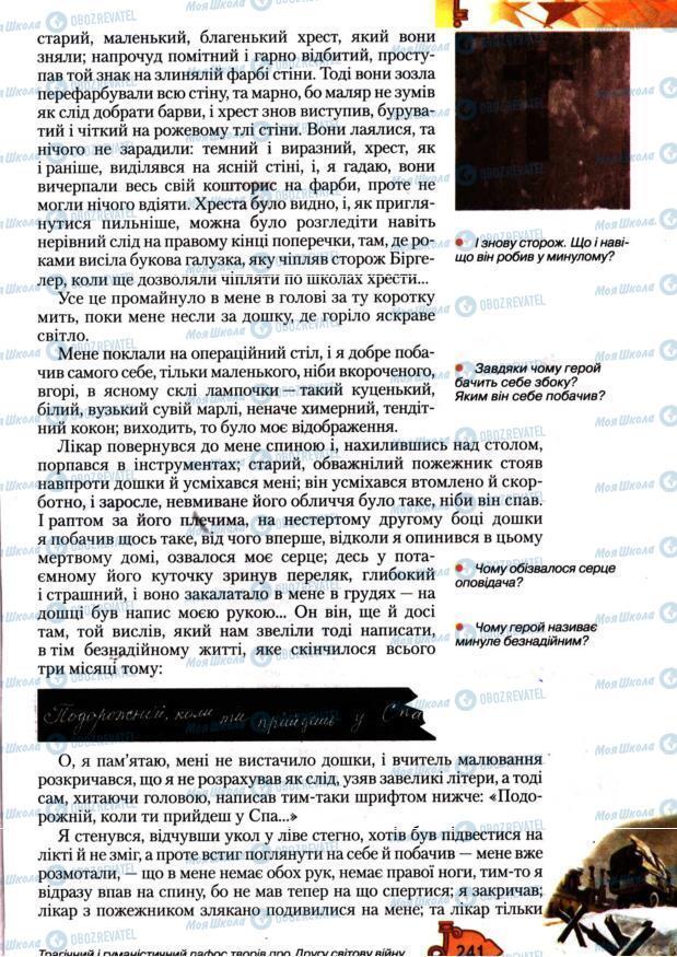 Підручники Зарубіжна література 7 клас сторінка 241