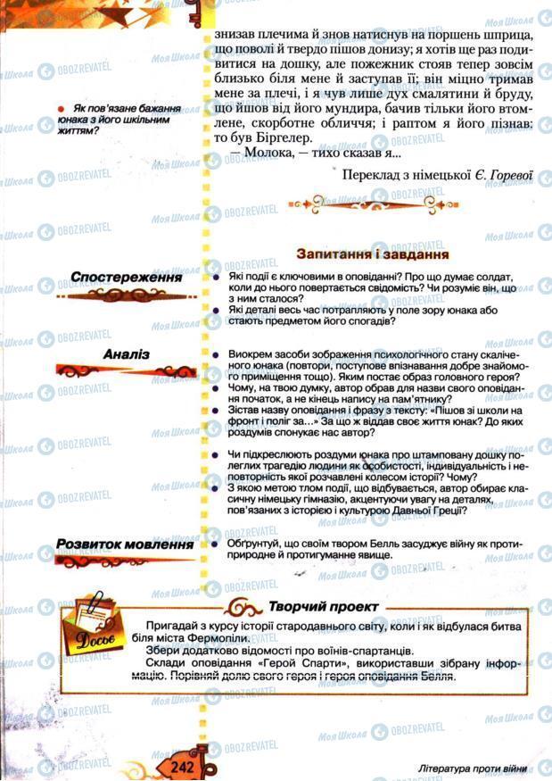 Підручники Зарубіжна література 7 клас сторінка 242