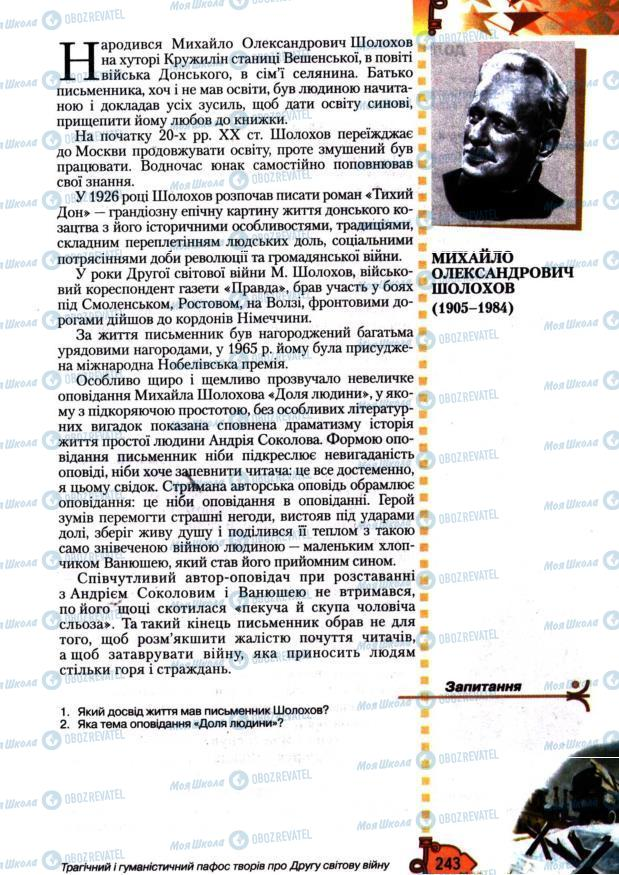 Підручники Зарубіжна література 7 клас сторінка 243