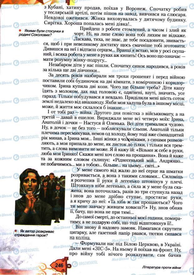 Підручники Зарубіжна література 7 клас сторінка 246