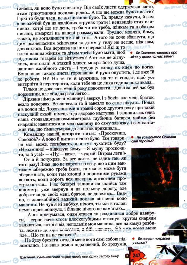 Підручники Зарубіжна література 7 клас сторінка 247