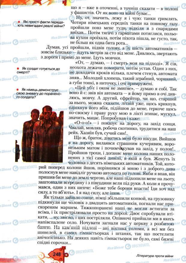 Підручники Зарубіжна література 7 клас сторінка 248