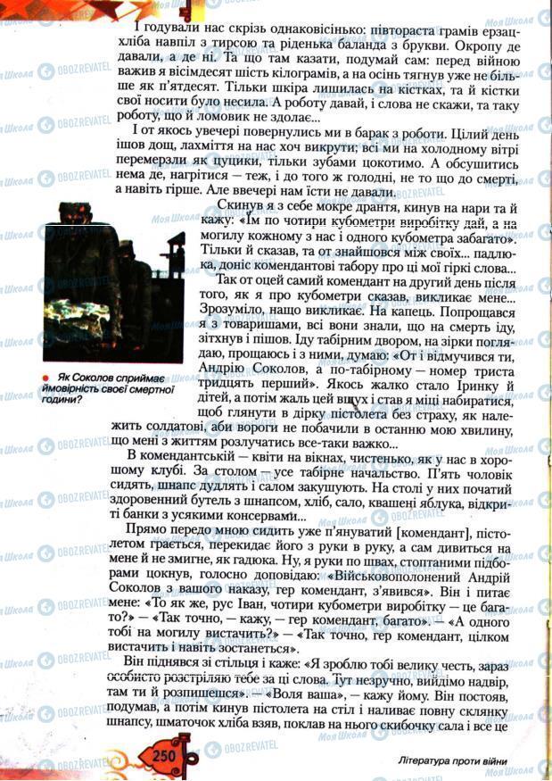 Підручники Зарубіжна література 7 клас сторінка 250