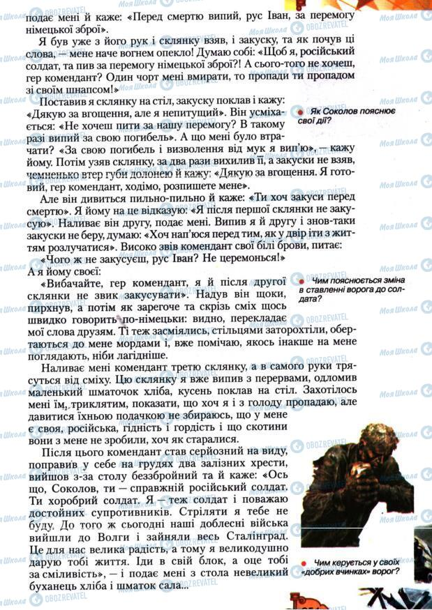 Підручники Зарубіжна література 7 клас сторінка 251