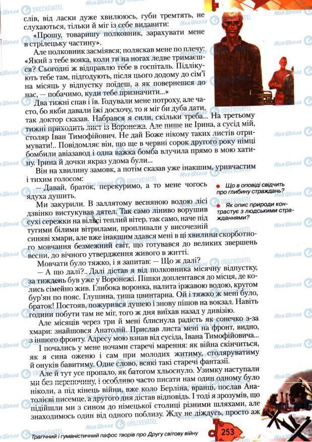 Підручники Зарубіжна література 7 клас сторінка 253