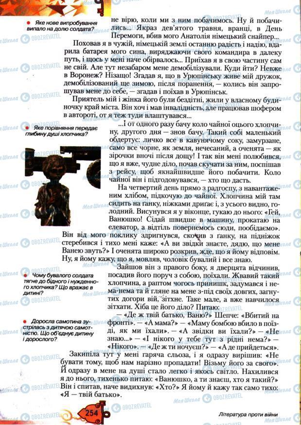 Підручники Зарубіжна література 7 клас сторінка 254