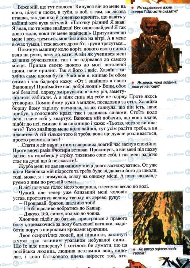 Підручники Зарубіжна література 7 клас сторінка 255