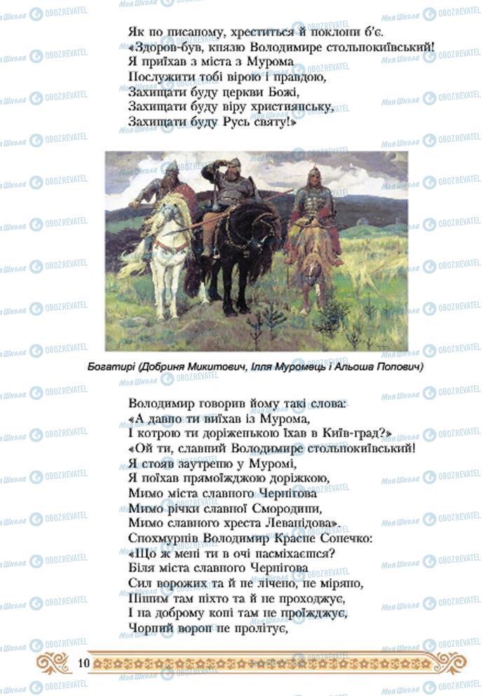 Підручники Зарубіжна література 7 клас сторінка 10