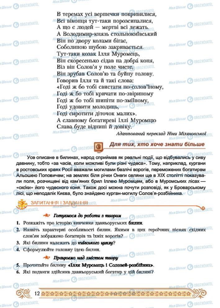 Підручники Зарубіжна література 7 клас сторінка 12