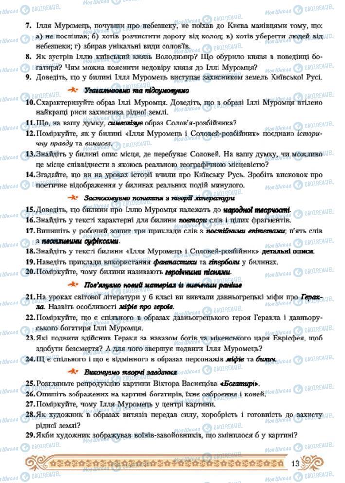Підручники Зарубіжна література 7 клас сторінка 13