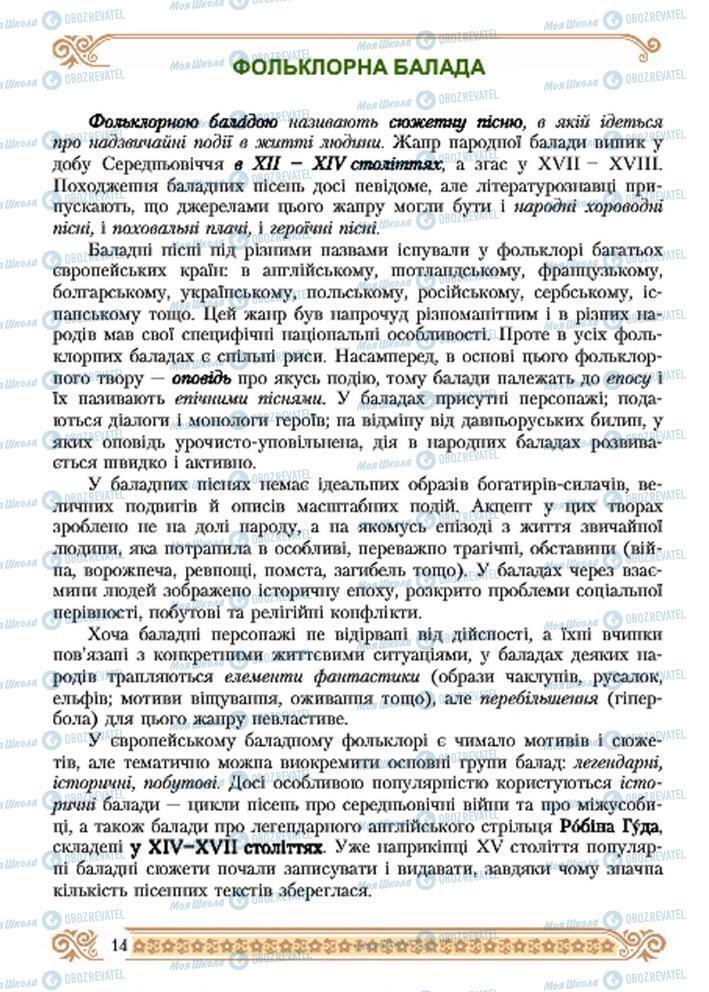 Підручники Зарубіжна література 7 клас сторінка 14