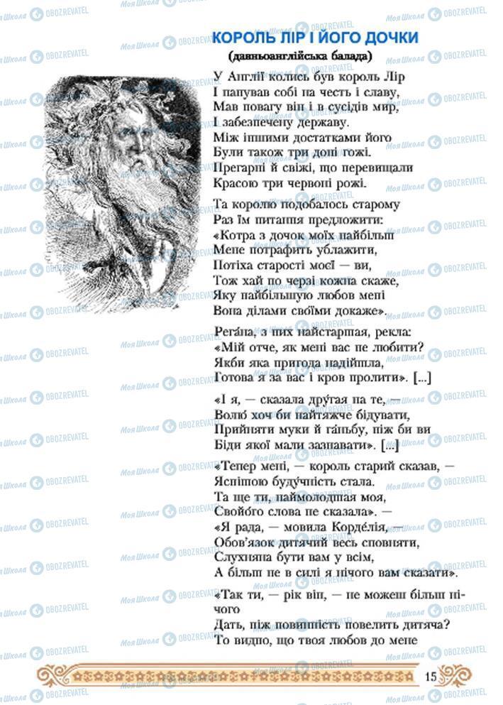 Підручники Зарубіжна література 7 клас сторінка 15