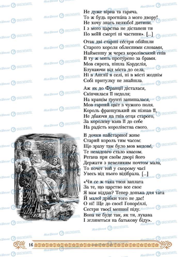 Підручники Зарубіжна література 7 клас сторінка 16
