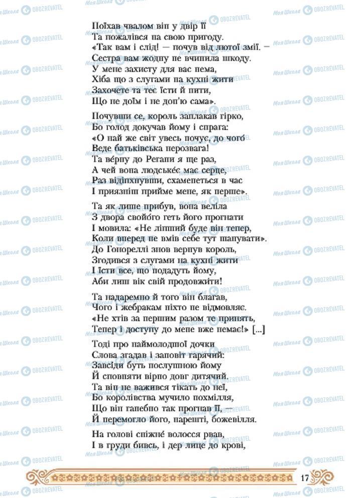 Підручники Зарубіжна література 7 клас сторінка 17