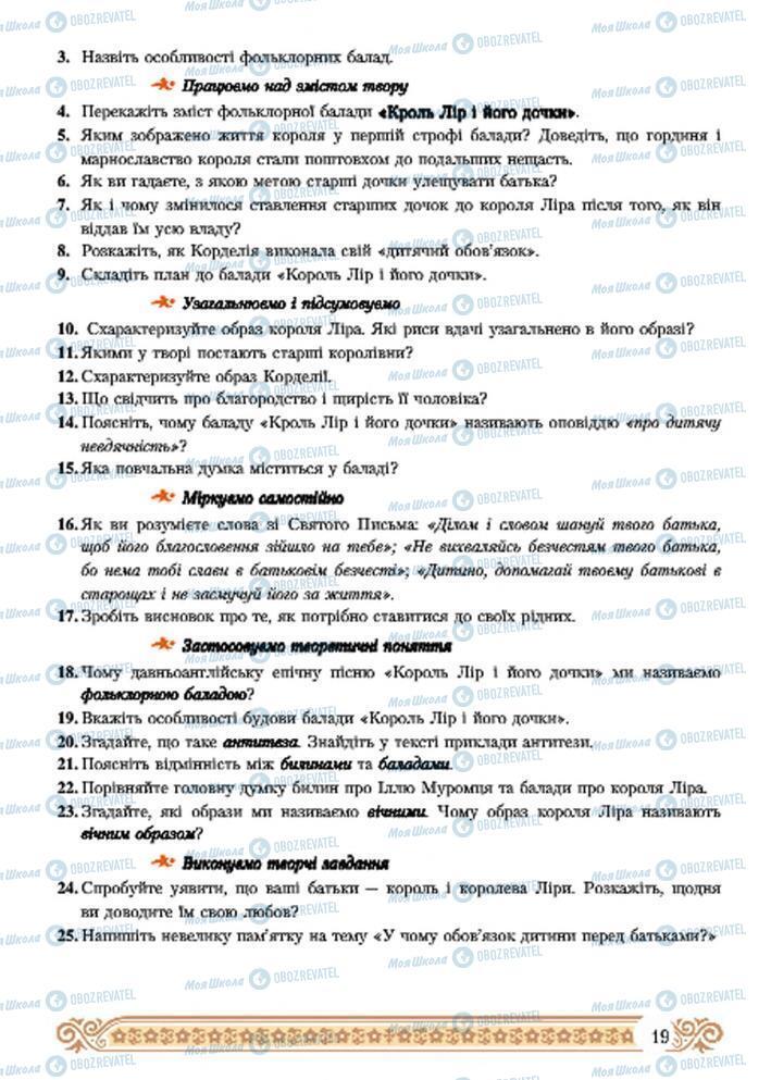 Підручники Зарубіжна література 7 клас сторінка 19