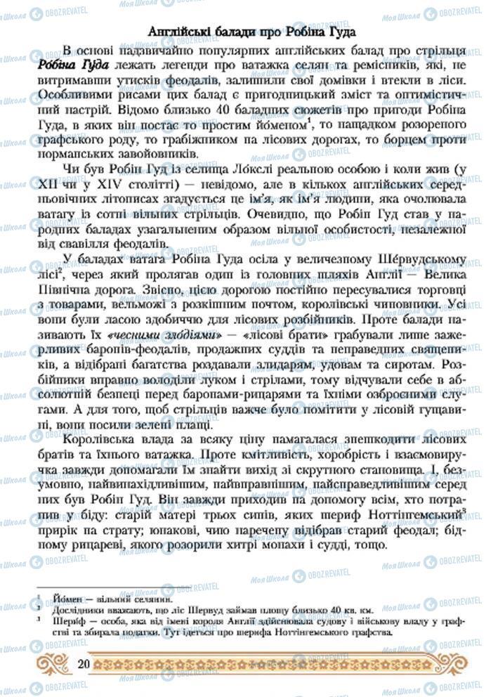 Підручники Зарубіжна література 7 клас сторінка 20