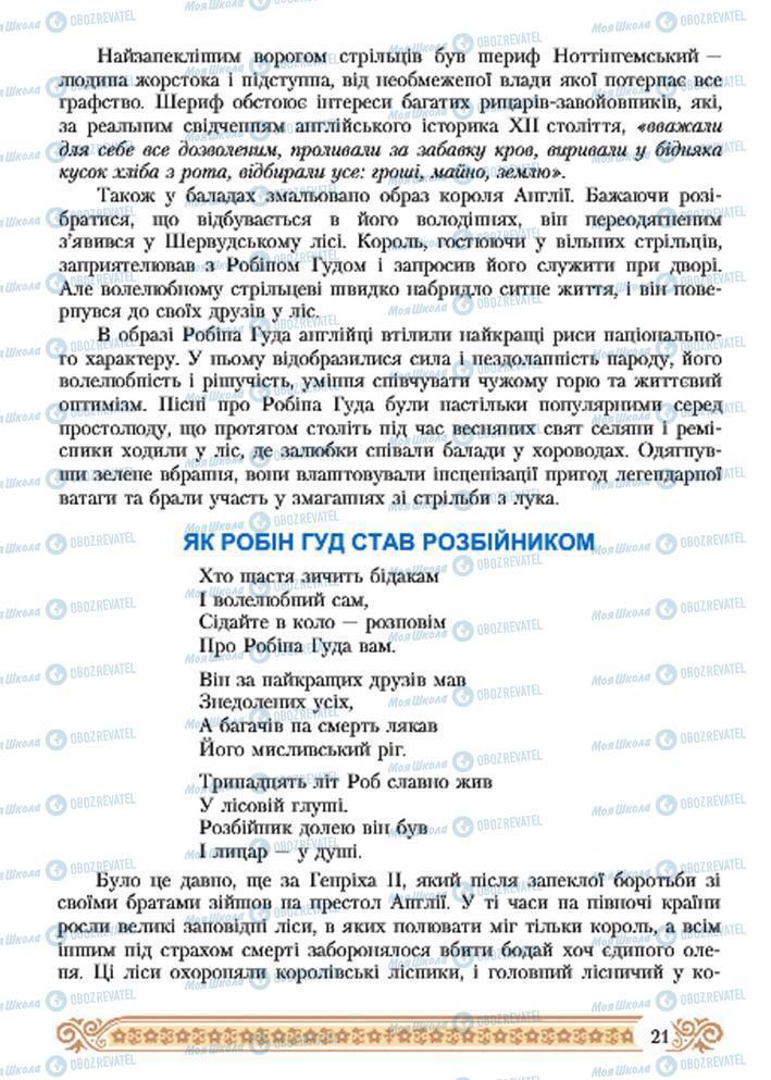 Підручники Зарубіжна література 7 клас сторінка 21