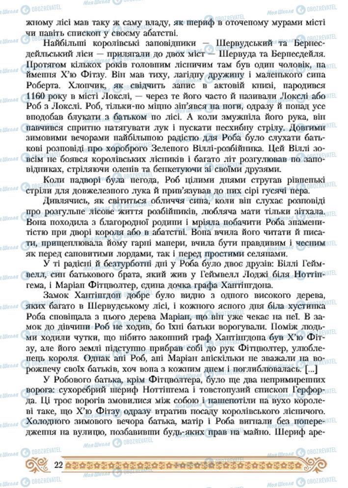 Учебники Зарубежная литература 7 класс страница 22