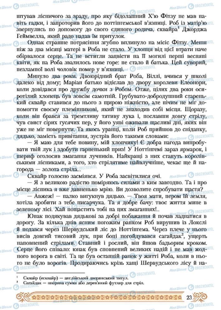 Підручники Зарубіжна література 7 клас сторінка 23