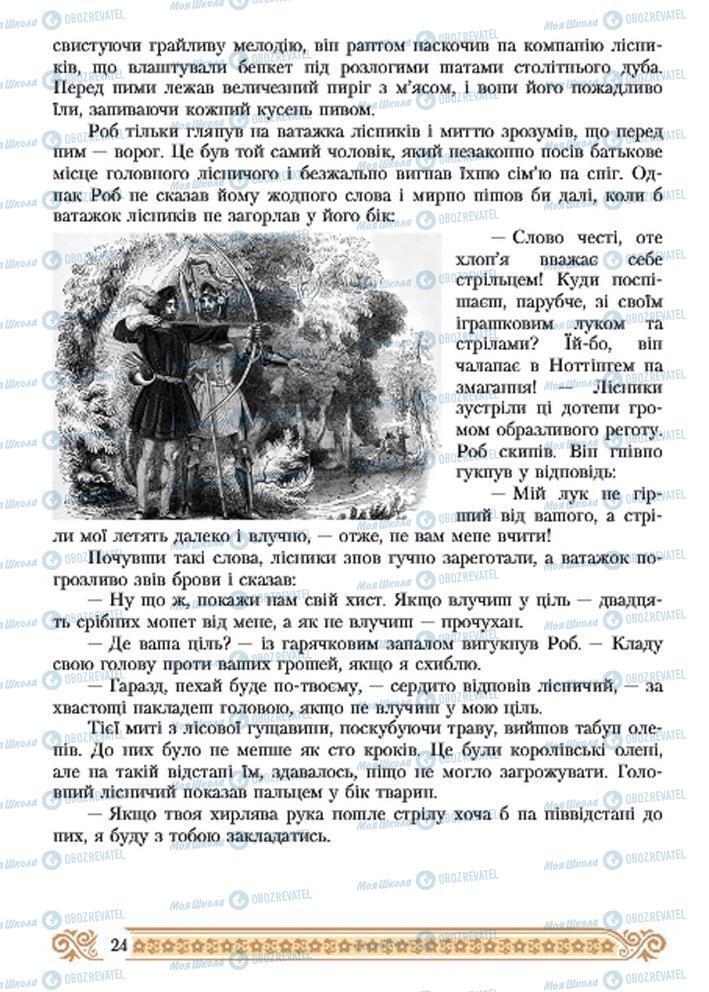 Підручники Зарубіжна література 7 клас сторінка 24