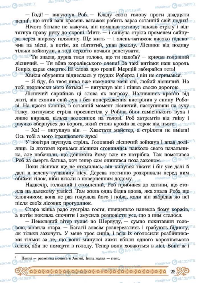 Підручники Зарубіжна література 7 клас сторінка 25