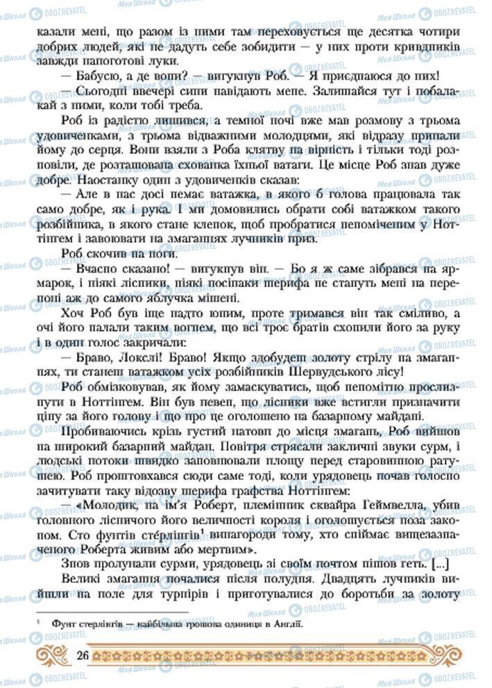 Підручники Зарубіжна література 7 клас сторінка 26