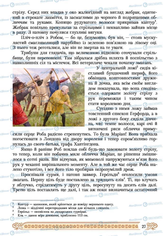 Підручники Зарубіжна література 7 клас сторінка 27