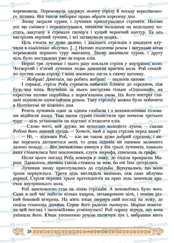 Підручники Зарубіжна література 7 клас сторінка 28