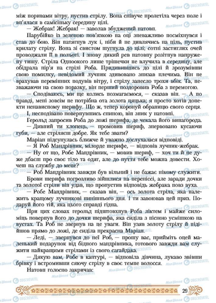 Підручники Зарубіжна література 7 клас сторінка 29