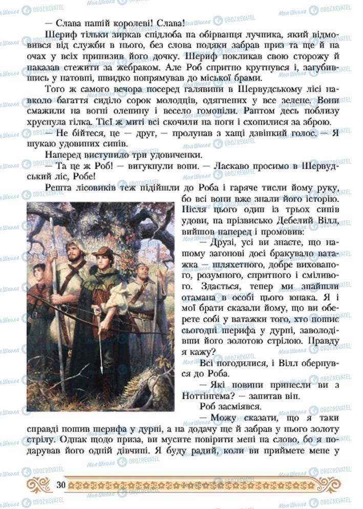 Підручники Зарубіжна література 7 клас сторінка 30