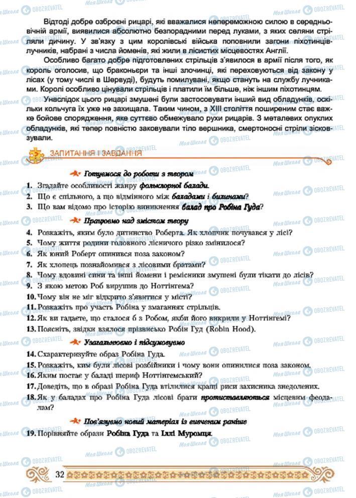 Підручники Зарубіжна література 7 клас сторінка 32