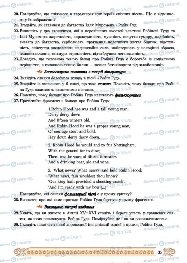 Підручники Зарубіжна література 7 клас сторінка 33