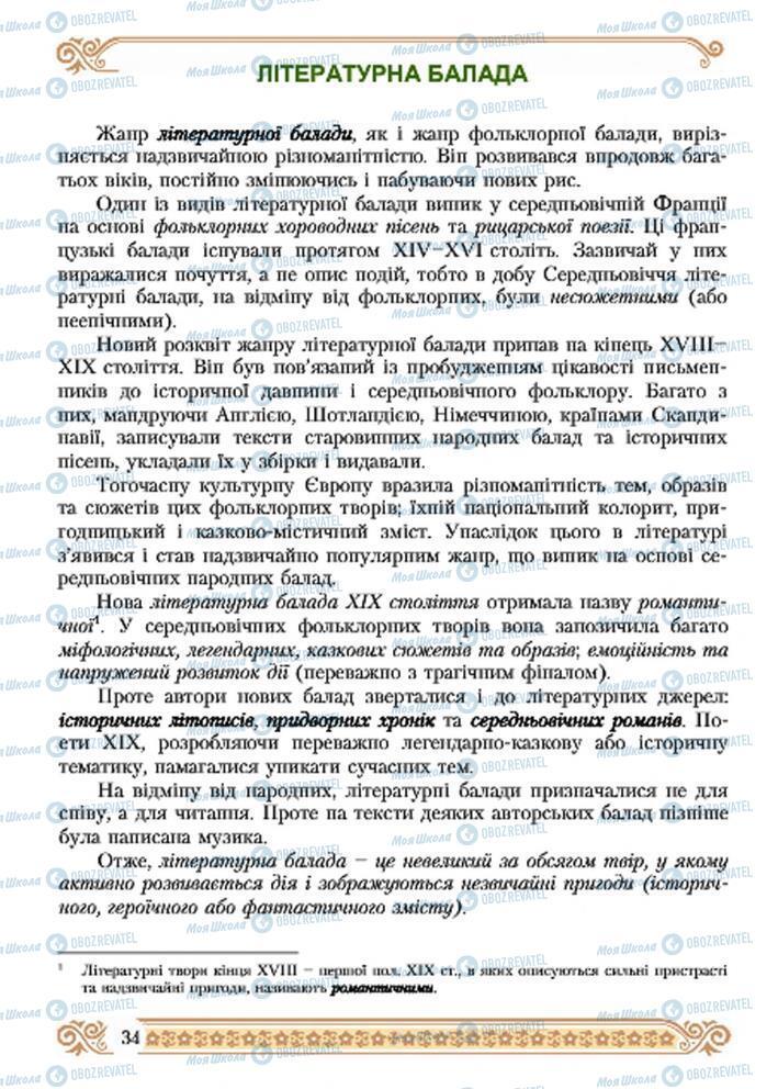 Підручники Зарубіжна література 7 клас сторінка 34