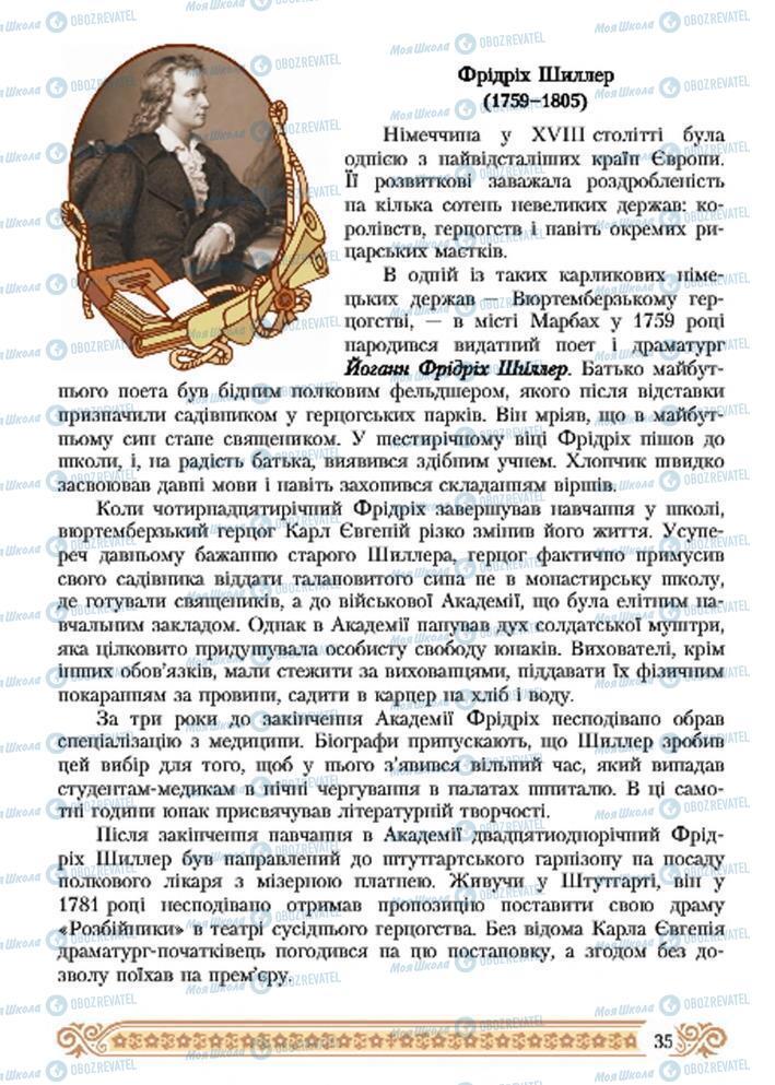 Підручники Зарубіжна література 7 клас сторінка 35