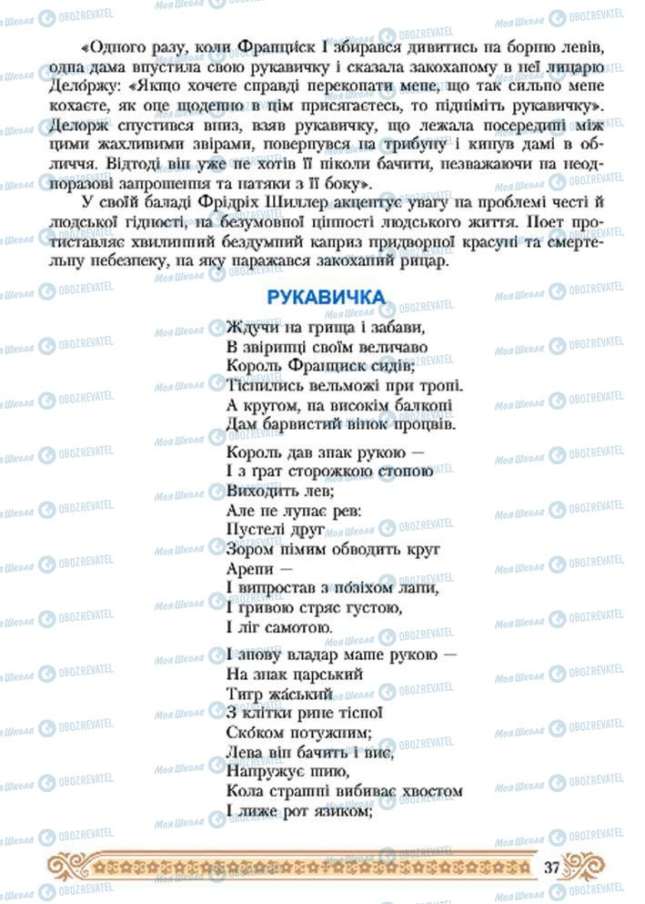 Підручники Зарубіжна література 7 клас сторінка 37