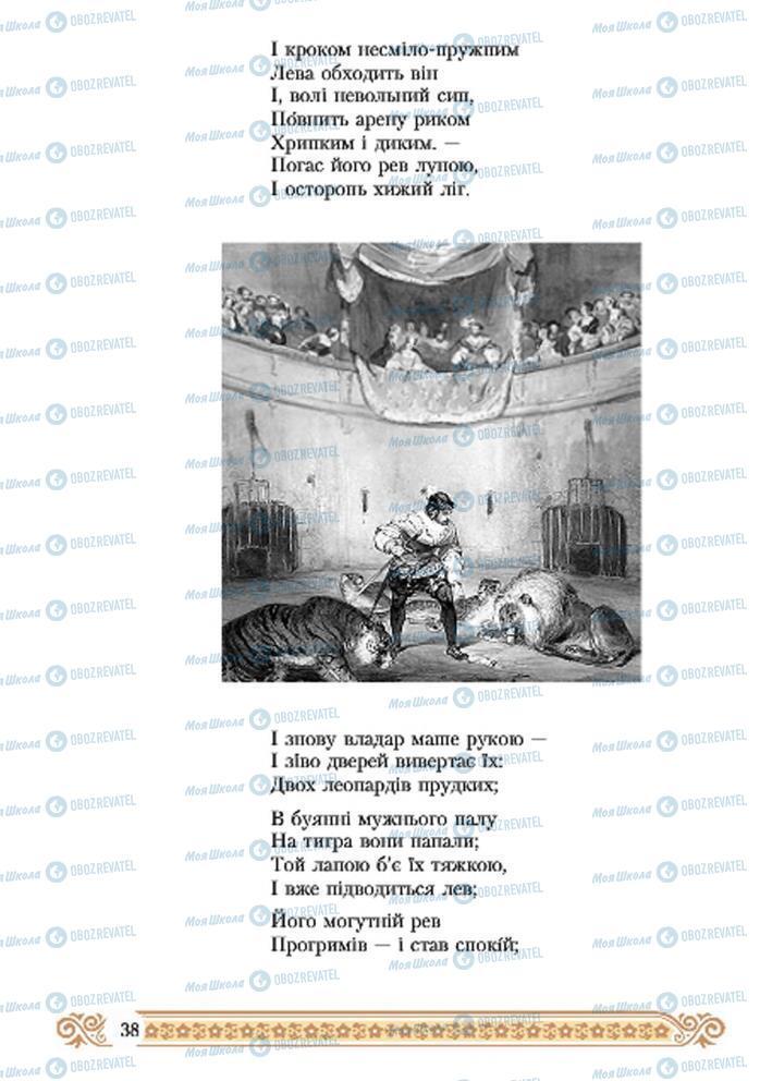Підручники Зарубіжна література 7 клас сторінка 38
