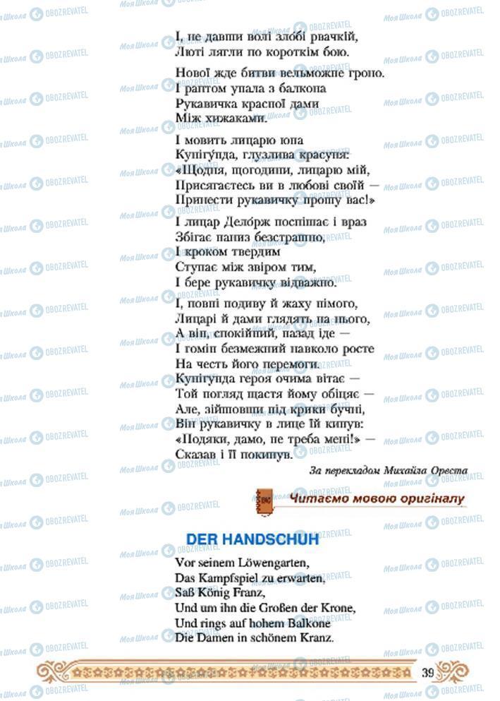Підручники Зарубіжна література 7 клас сторінка 39