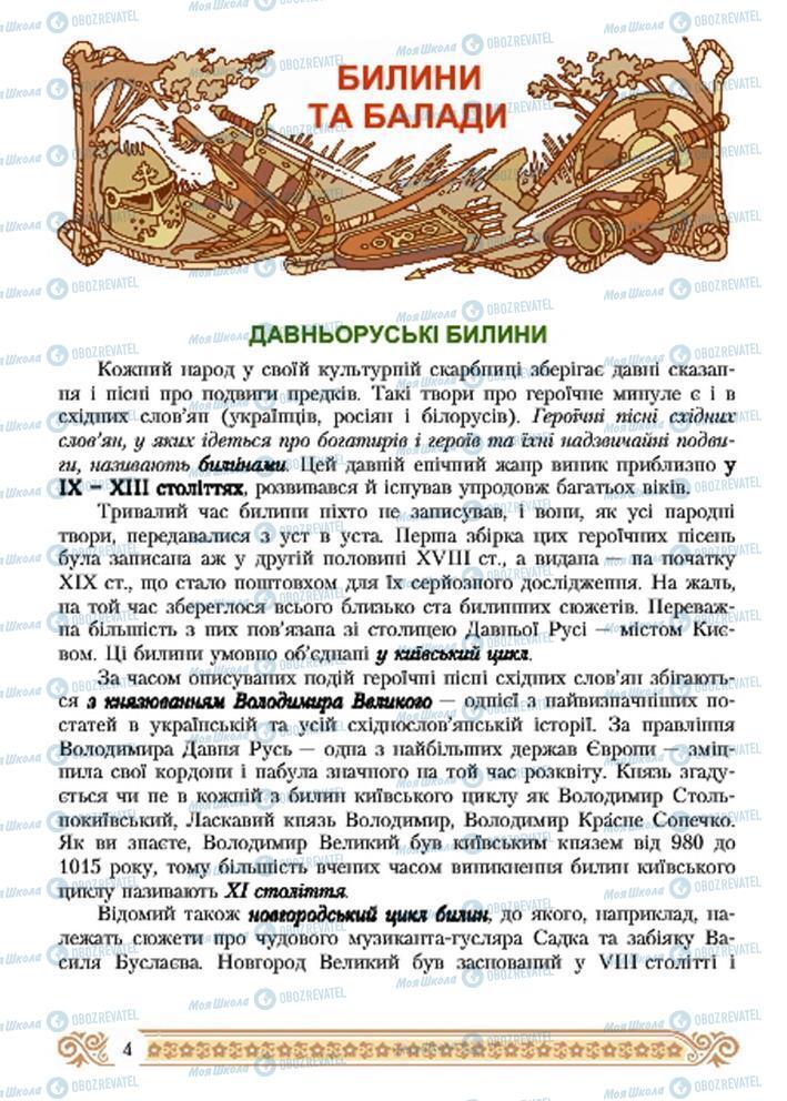 Підручники Зарубіжна література 7 клас сторінка 4