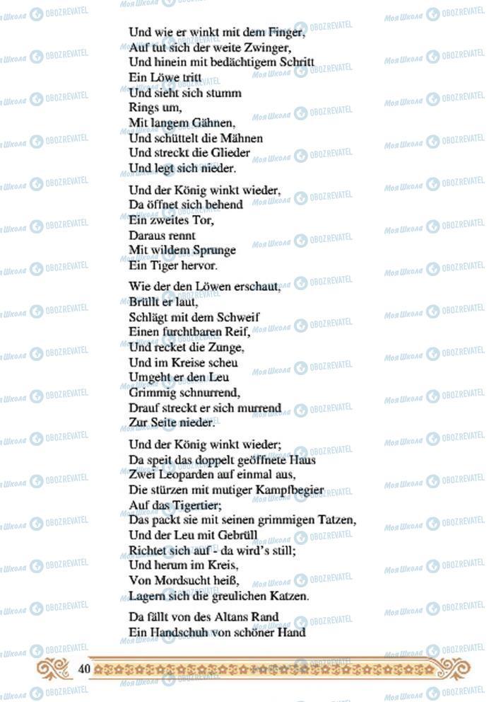 Підручники Зарубіжна література 7 клас сторінка 40