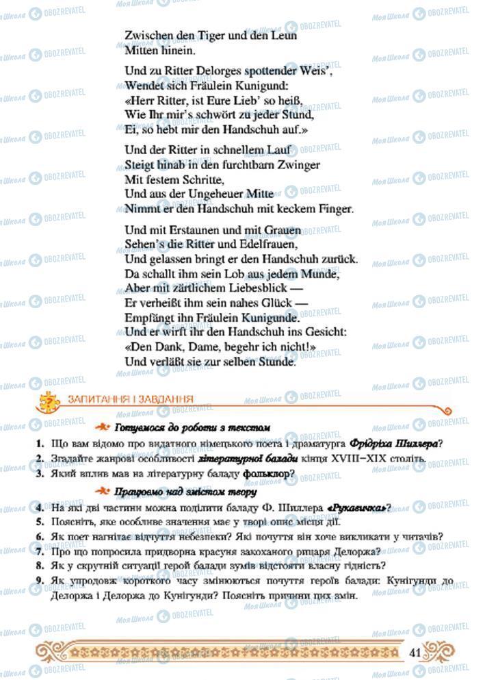 Підручники Зарубіжна література 7 клас сторінка 41