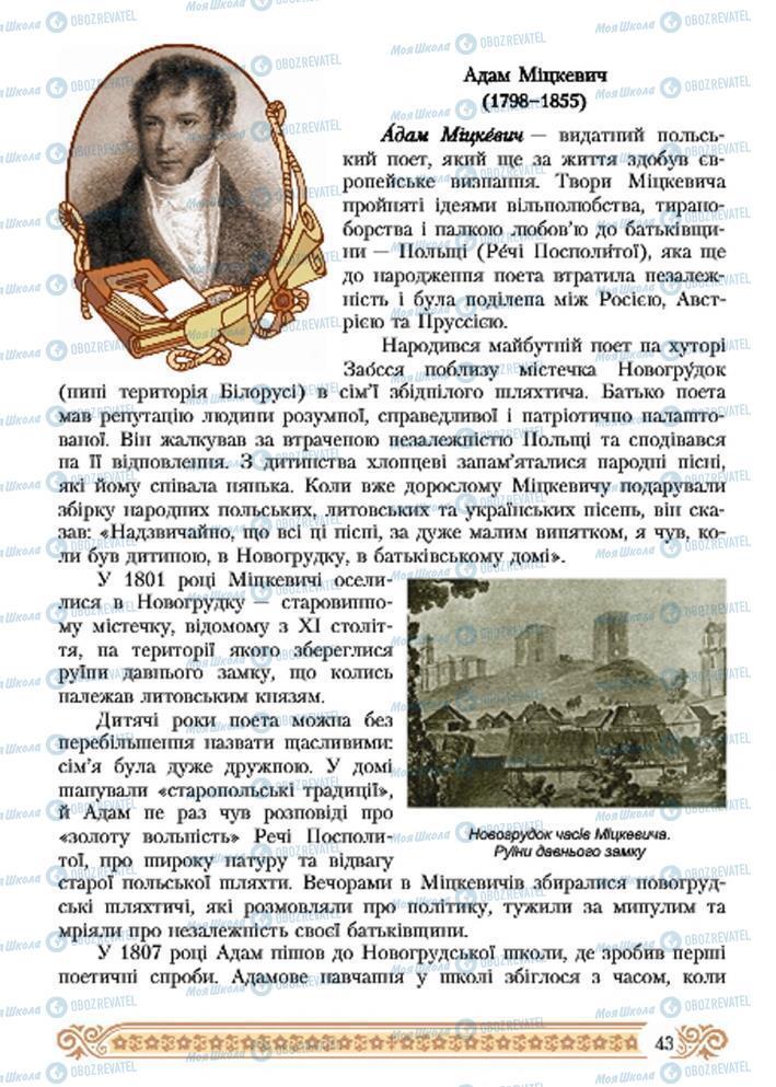 Підручники Зарубіжна література 7 клас сторінка 43