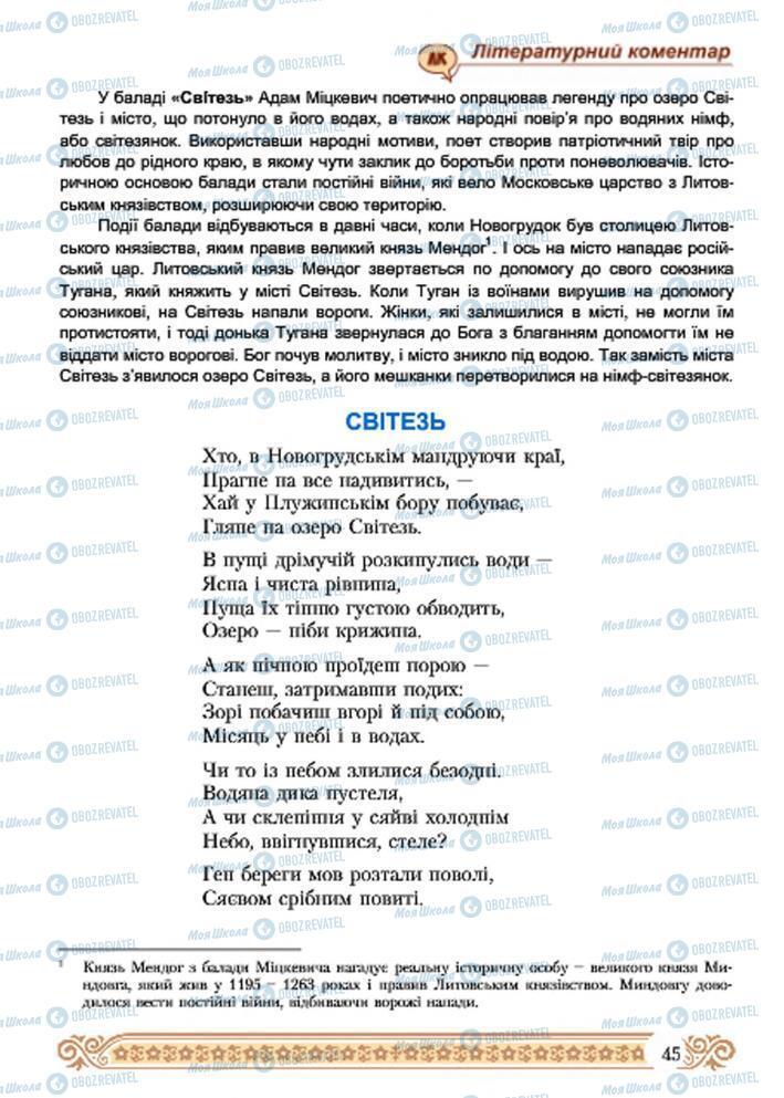 Підручники Зарубіжна література 7 клас сторінка 45